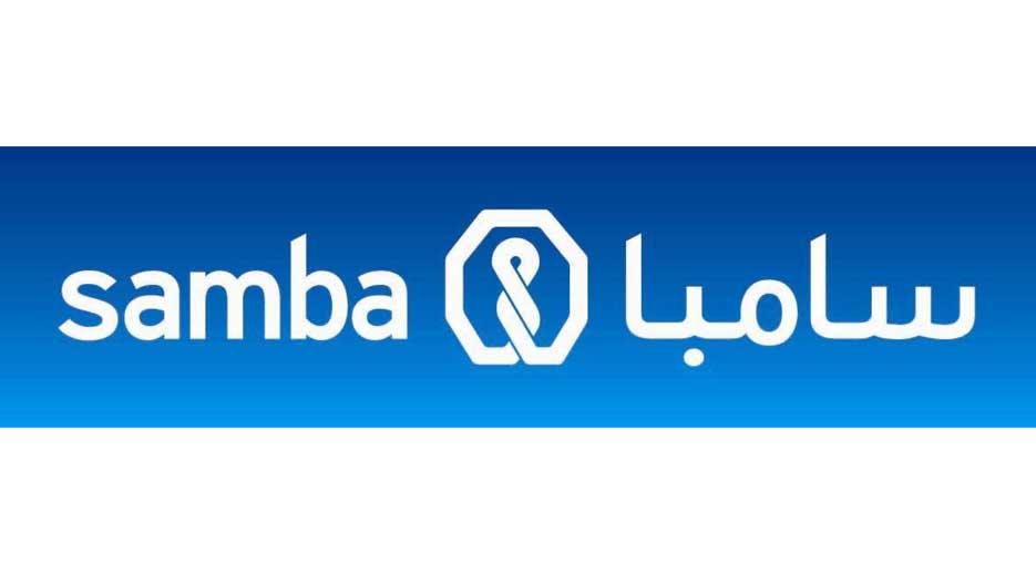 سامبا